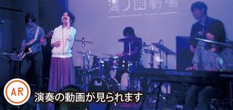 ステージで演奏するカナコレBAND