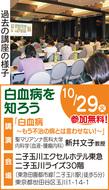市民公開講座「白血病を知ろう」