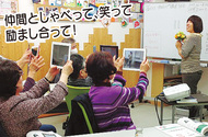 iPadを習うならココで