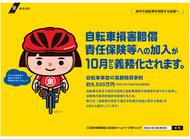 自転車損害保険を義務化