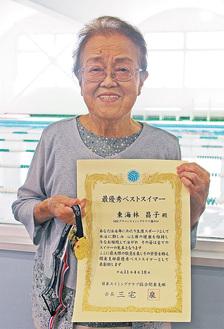 今年、日本スイミングクラブ協会関東支部から「最優秀ベストスイマー」に選ばれた東海林さん