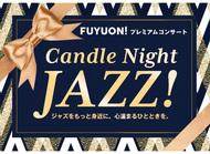 ジャズ触れる夜にご招待