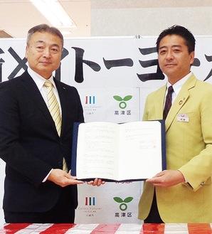 協定書を取り交わす高梨区長(左)と竹井店長