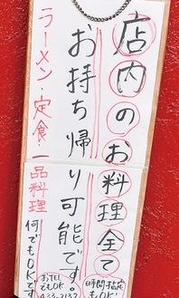 テイクアウトで活路を見出す飲食店(5月23日)