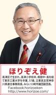 「コロナ禍」で急増する川崎市の財政