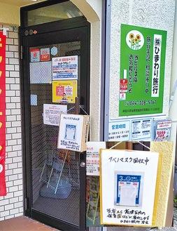 高津警察署向かいの建物入口にある「回収ボックス」