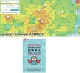 ▲モバイル空間統計(出展元:ドコモ・インサイトマーケティング)感染防止サポートブック▶
