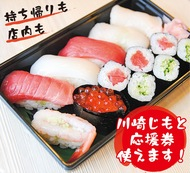 上にぎり寿司 1000円