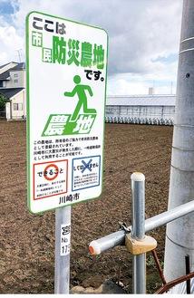 防災農地を示す標識(宮前区)