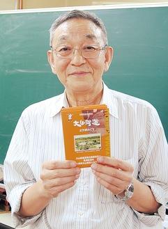「歴史を知るきっかけ」にと改訂版を手にする島崎さん