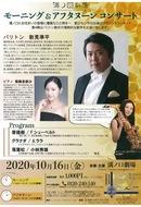 「モーニング&アフタヌーンコンサート」開催のお知らせ