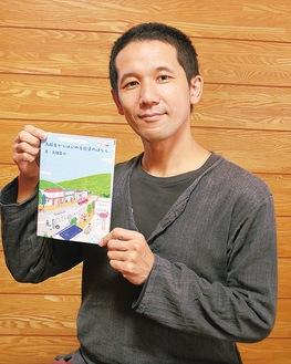 著書を手にする高橋さん