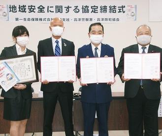 協定書に署名後、地域安全の連携強化を確認