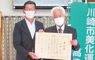会田さんが環境大臣表彰