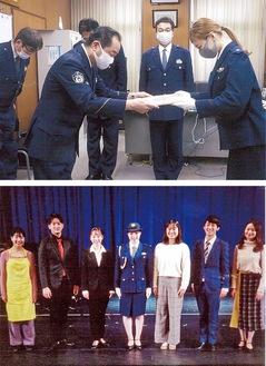 三鬼署長から委嘱状を手渡される黒木さん(上)、出演した学生ら