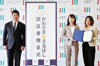 認証書を手に福田市長(左)と記念撮影に納まる人たち