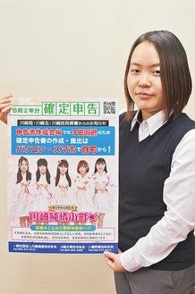 川崎南・北・西税務署オリジナルポスターを手にする署員