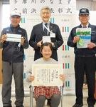 表彰状を持つ工藤さんと竹仲組合長(右)ら
