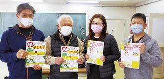 完成したチラシを手にする(写真左から)亀山さん、佐藤さん、北見さん、小林さんの4人