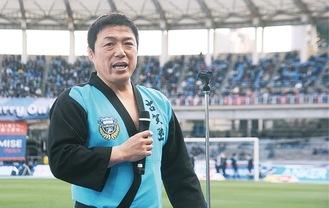 川崎フロンターレの開幕戦で挨拶する古賀稔彦さん(2020年2月22日撮影)