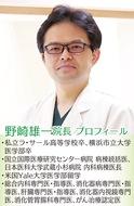 「患者一人ひとりに最適な医療を」