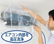エアコン掃除が大特価