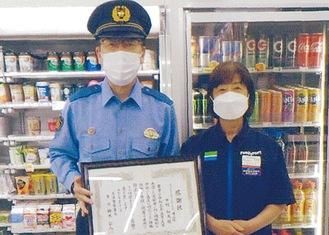 鈴木署長と中村さん(同署提供)