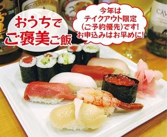 父の日は上寿司、いかが?