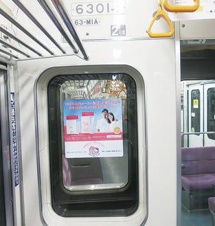 都営地下鉄三田線の一部車両に掲出されたPR