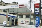 6月にオープンした高津区の水素ステーション