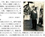 入営の日の写真も掲載された冊子