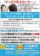 「薄毛・抜毛」に関する無料相談会を開催