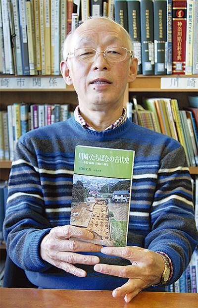 「川崎・たちばなの古代史」刊行