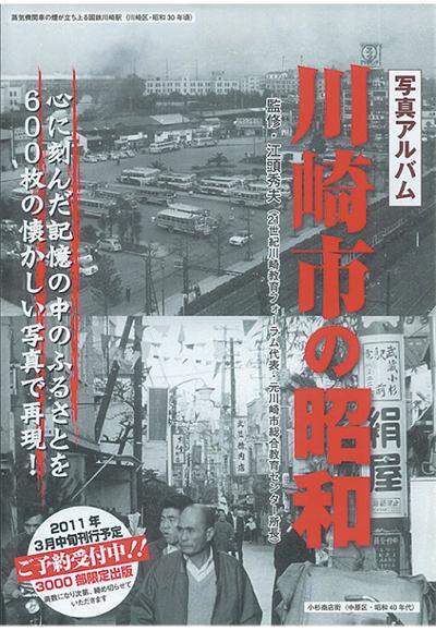「川崎市の昭和」出版