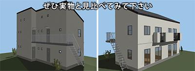 アパート建築費が1490万円〜