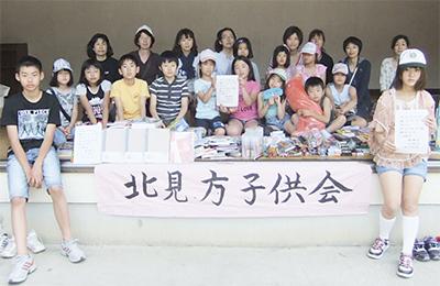 被災地の子ども達を支援