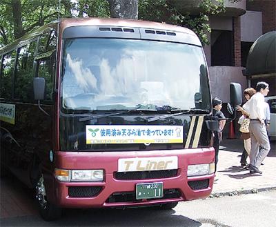天ぷら油で走るバス