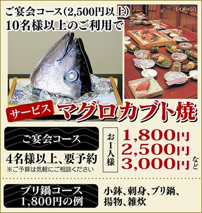 宴会に新メニューブリ鍋コース1800円