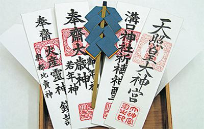 溝口神社で恒例の御札配(おふだくば)り