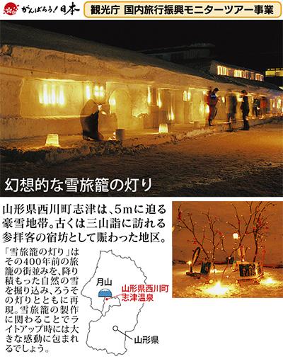 雪旅籠(ゆきはたご)の灯(あか)り製作と温泉満喫の旅