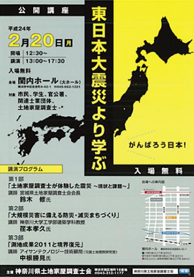 地震と土地の関係を解説