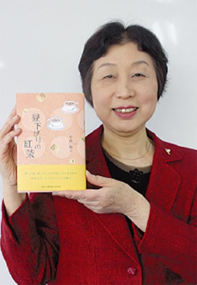 「昼下がりの紅茶」を出版