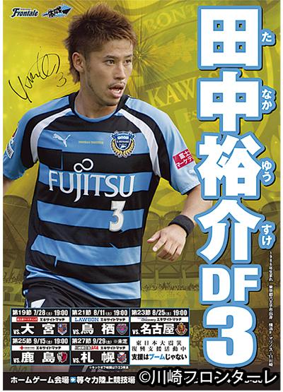 田中裕選手バージョンポスタープレゼント