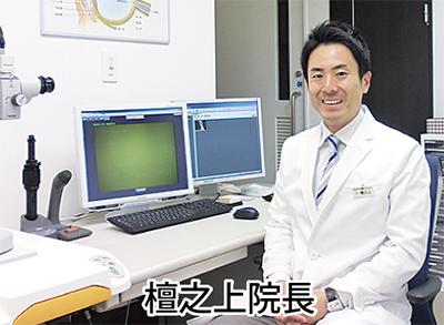 白内障・眼瞼下垂・網膜硝子体『日帰り手術』