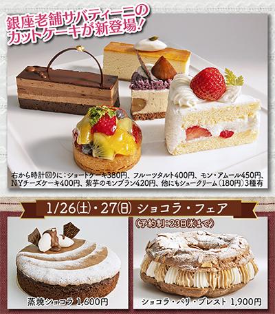 あの人気ケーキが1個から購入可能に