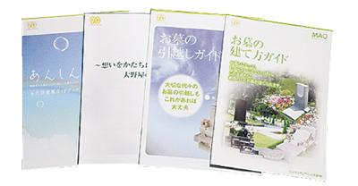 『終活』ハンドブック無料プレゼント