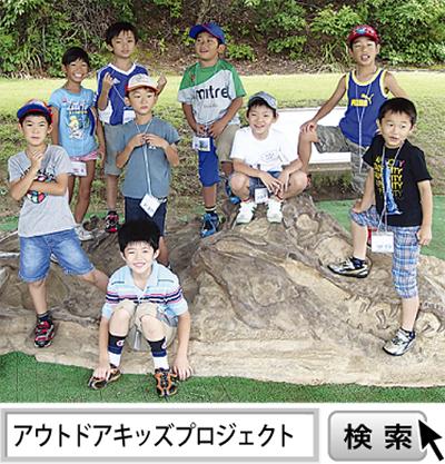 化石発掘キャンプ