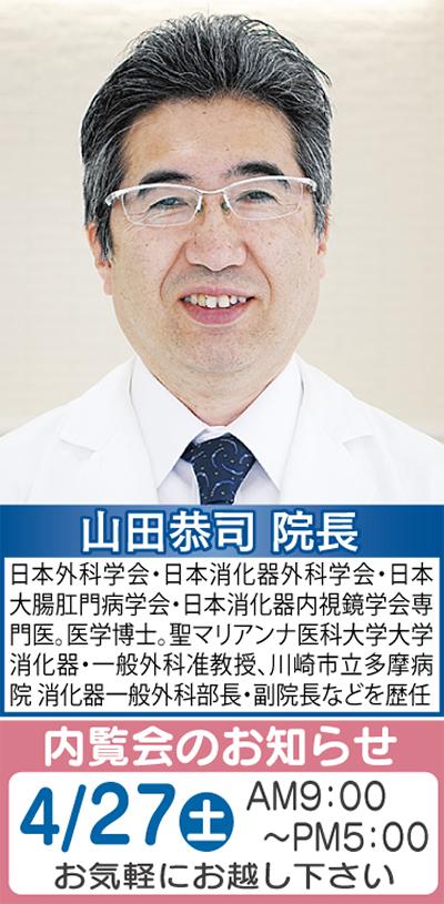 """""""地域のかかりつけ医""""新規開院"""