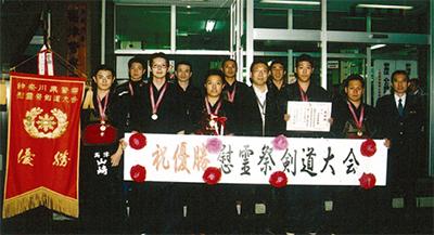 剣道(団体)で優勝