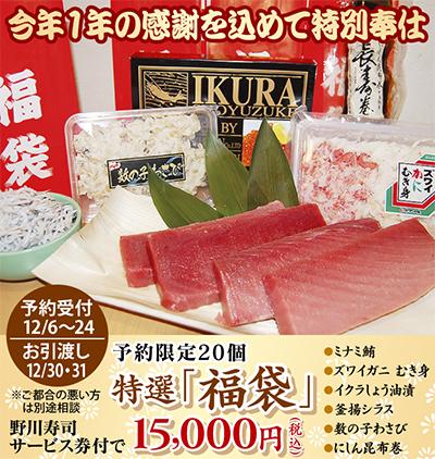 野川寿司で好評の特選福袋が今年も登場